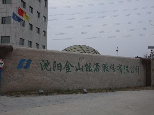 沈阳金山能源股份有限公司